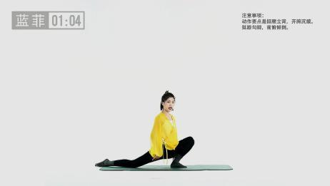 蓝菲中国舞基础技巧教学:如何有效练习竖叉