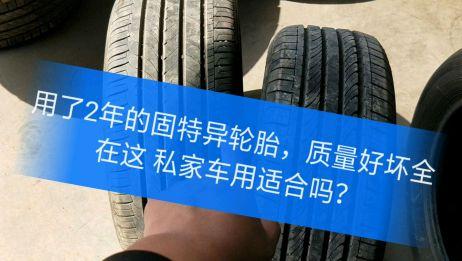 固特异轮胎质量很差?这2条轮胎用了两年,质量好坏全在眼前!
