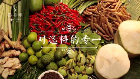 泰香米宣传片视频