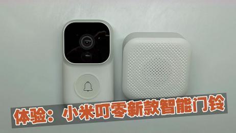 开箱体验:小米新款智能门铃,远程语音+智能监控,299元真香?
