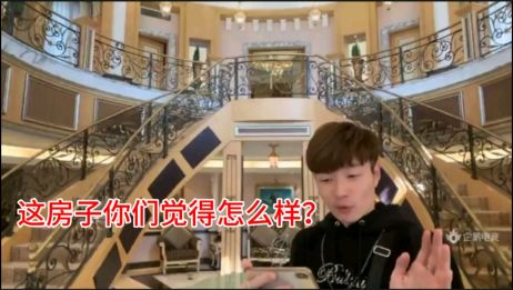 帝师:带帝王套成员在豪华别墅里住几天,你们觉得这房子怎么样?