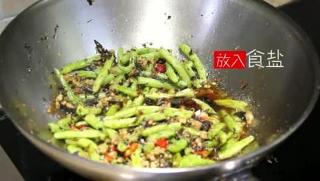 家常美食干煸四季豆的做法,好吃又简单