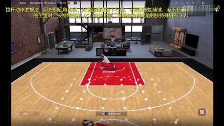 活动作品「NBA2KOL2」实用上篮动作的教学(包含克劳福德招牌跳步和360上篮动作)