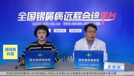 济南银屑病专科山东潍坊东方银屑病医院妈妈患上银屑病是否会传染