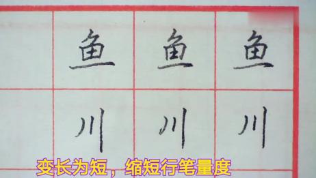 吴玉生老师总结的硬笔行楷的书写技巧,来看看都有哪些