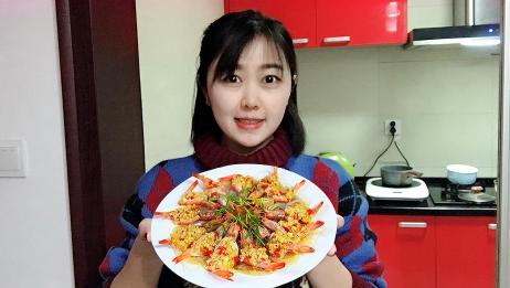 美食日常vlog,这道大虾做法,来客人必备好看又好吃,值得收藏!
