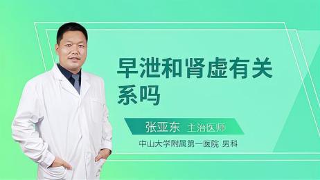 早泄和肾虚有关系吗?医生告诉你两者间的联系