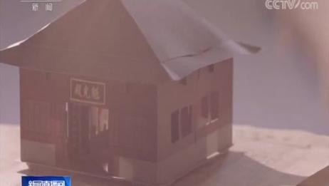 [新闻直播间]故宫发布金榜题名创意项目