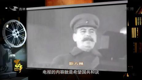 渡江战役发动在即,苏联竟希望国共和谈,毛主席却态度坚决