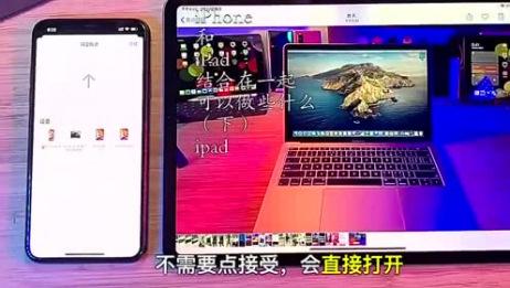 iPhone和iPad结合在一起,可以做些什么?下ipad