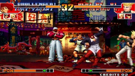 拳皇97 包王的包子是真的能烦死人只要有优势就赶紧跑
