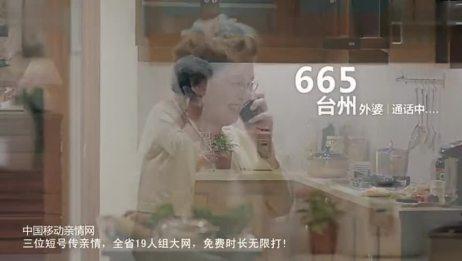 中国移动亲情网