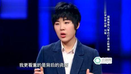 合伙中国人中超高智商90后刘瑶,单挑周鸿祎 获300万投资