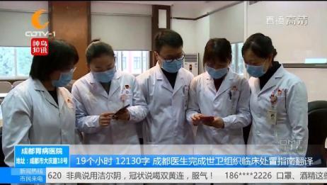 19个小时,成都医生完成世卫组织临床处置指南翻译