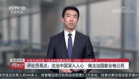 评论员观点: 法治中国深入人心 做法治国家合格公民