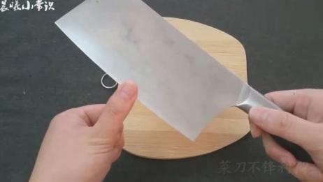 菜刀怎么磨你知道吗?只要用它磨一磨,菜刀锋利如新