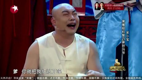 欢乐喜剧人:宋晓峰翻脸不认儿女,惹怒宋小宝,要掐死他!