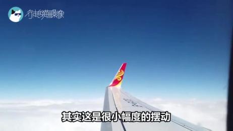 旅途飞行中遇到不稳气流,飞机颠簸机翼颤动,飞机翅膀会断裂吗?