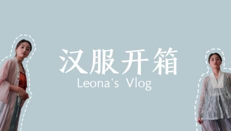 Leona's VLOG#05 看看我最近买了什么汉服