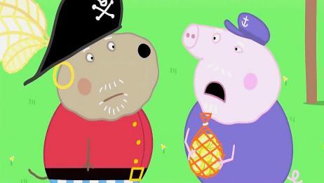小猪佩奇:猪爷爷抓住狗爷爷,狗爷爷想拿走猪爷爷的宝藏!