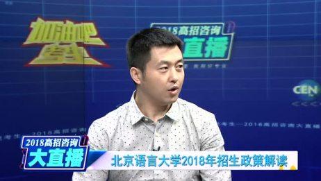 2018高考咨询大直播:北京语言大学