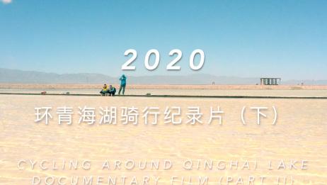 2020环青海湖骑行纪录片 下集