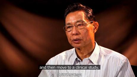 钟南山:我现在致力于中医药疗效和机制的研究,并应用于临床