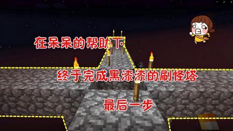 我的世界空岛生存05:在呆呆的帮助下,终于完成刷怪塔最后一步!