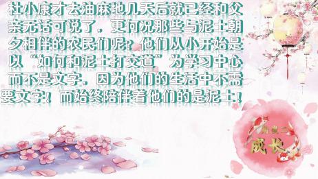 浅谈乡土中国(定稿)——剖析文字下乡
