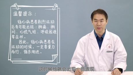 【快舒尔学糖】冠状动脉堵了多少才算是冠心病?