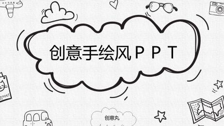 「精美PPT模板」74创意卡通铅笔手绘PPT