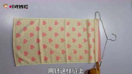 把毛巾放到衣架上,放到衣柜里还能这样用,实用又方便