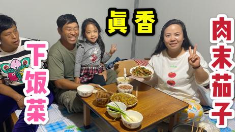 公公下班回到家,就着儿媳做好的下饭菜,连造三碗大米饭,吃真香