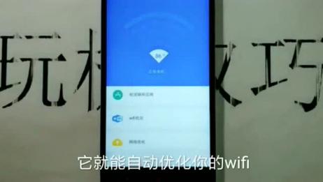 教你使用这个小工具增强WiFi信号,还能测网速哦