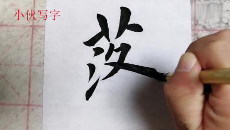 落字笔顺:落字,三点水的最后一笔可是不好写
