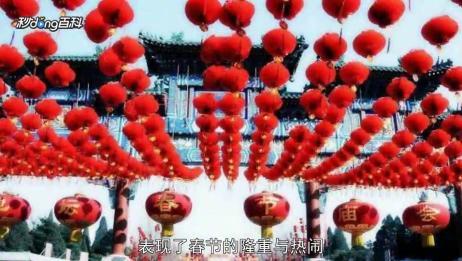 一分钟读懂北京的春节