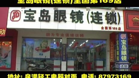 宝岛眼镜(连锁)全国第169店