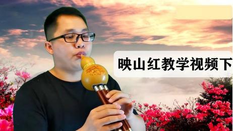 映山红(下)葫芦丝免费教学,木生老师手把手教