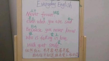 每日一句英语短句,每日正能量 never frown不要皱眉头