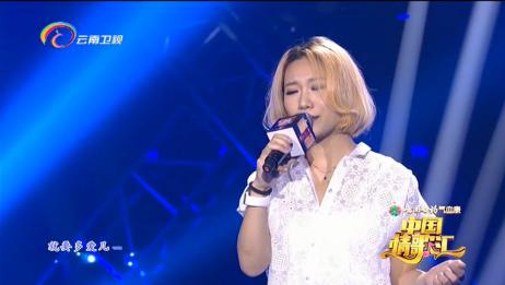 中国情歌汇:音乐人周诗颖走上舞台,唱响自己心中的《遗憾》