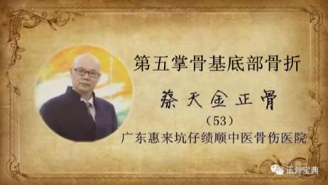 蔡天金正骨宝典(53)第五掌骨基底部骨折