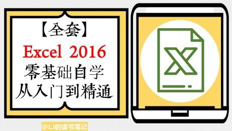 【全套】Excel 2016 从入门到精通(零基础自学)