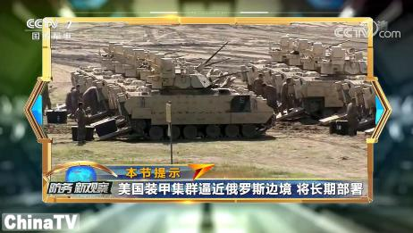 美国装甲集群逼近俄罗斯边境,美军到底在准备什么?