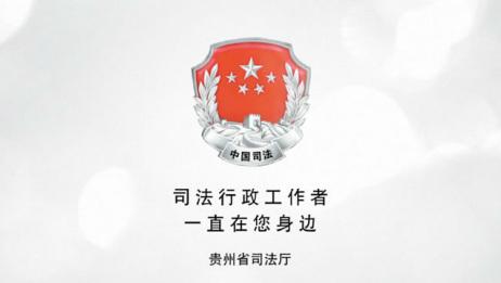 如果没有你 贵州省司法厅职能宣传片