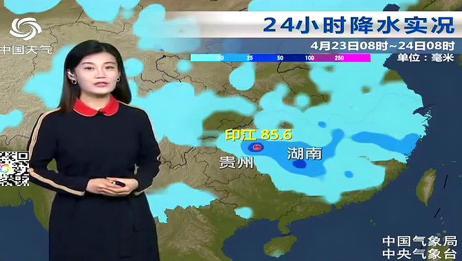 中央气象台:未来两天(4月2425号)全国天气预报