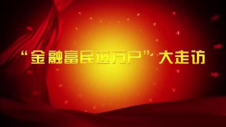 建湖农商银行大走访2