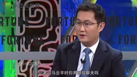 主持人问马云平时用微信聊天吗他的回答实在太经典