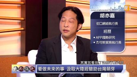台湾专家:当大陆移动支付已经蓬勃发展,台湾却什么动静也没有!