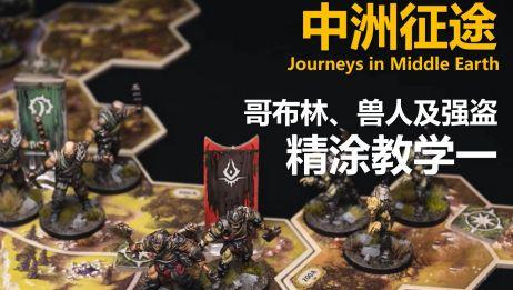 【涂装】桌游《中洲征途》模型精涂01_哥布林、兽人及强盗