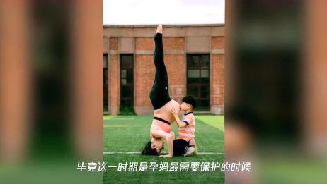 刘璇晒产前旧照,挺巨肚,轻松完成高难度倒立劈叉,孕妈看到捏了